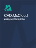 MxCAD云图批量打印