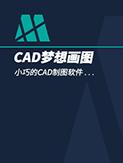 CAD梦想画图2021.09.04更新